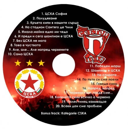 Диск С Песни CSKA CD With Songs 501065