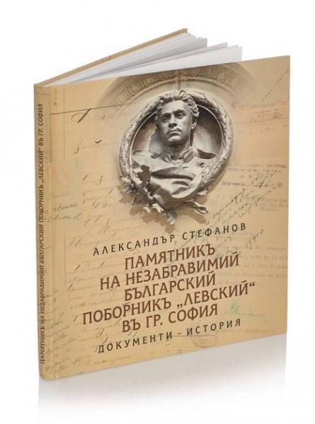 Книга на Ал. Стефанов LEVSKI Vasil Levski Monument 500658
