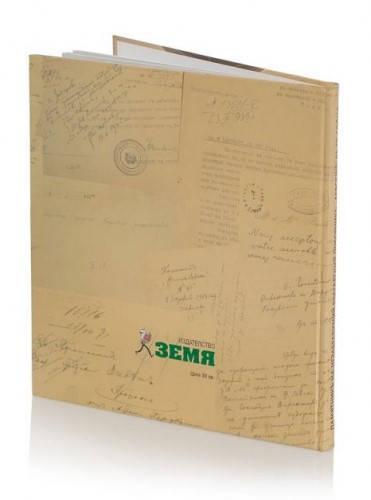 Книга на Ал. Стефанов LEVSKI Vasil Levski Monument 500658  изображение 2