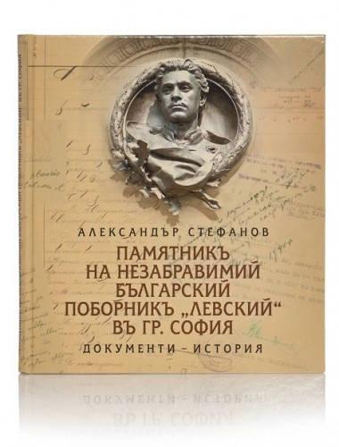 Книга на Ал. Стефанов LEVSKI Vasil Levski Monument 500658  изображение 3